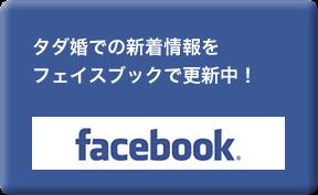 タダ婚での新着情報をフェイスブックで更新中! facebook