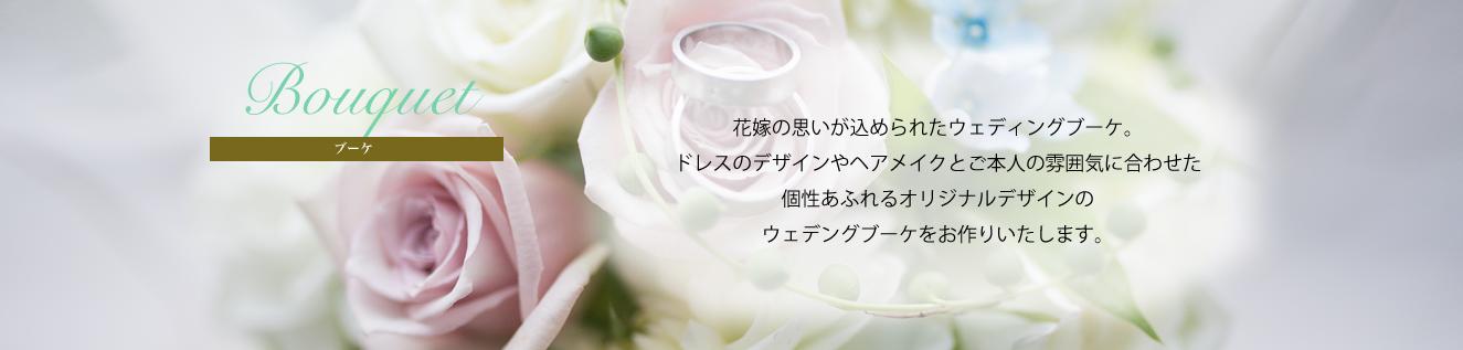 Bouquet ブーケ 花嫁の思いが込められたウェディングブーケ。ドレスのデザインやヘアメイクとご本人の雰囲気に合わせた個性あふれるオリジナルデザインのウェデングブーケをお作りいたします。