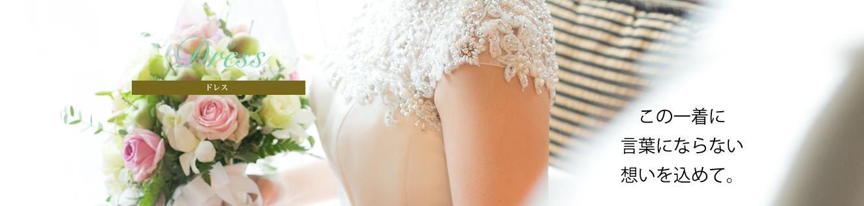 Dress ドレス この一着に言葉にならない想いを込めて。