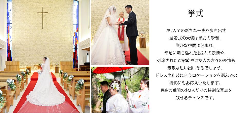 挙式 お2人での新たな一歩を歩き出す結婚式の大切は挙式の瞬間。厳かな空間に包まれ、幸せに満ち溢れたお2人の表情や、列席されたご家族やご友人の方々の表情も素敵な思い出になるでしょう。ドレスや和装に合うロケーションを選んでの撮影にもお応えいたします。最高の瞬間のお2人だけの特別な写真を残せるチャンスです。