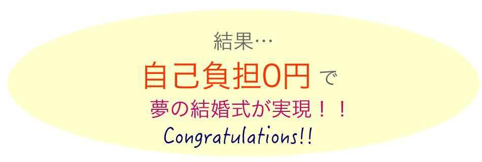 結果…自己負担0円で夢の結婚式が実現!!Congratulations!!